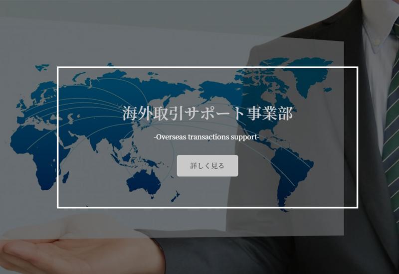 海外取引サポート事業部